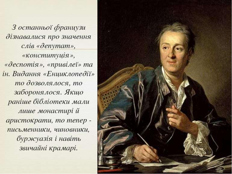 З останньої французи дізнавалися про значення слів «депутат», «конституція», ...
