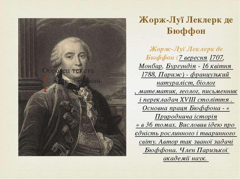 Жорж-Луї Леклерк де Бюффон Жорж-Луї Леклерк де Бюффон (7 вересня 1707, Монбар...