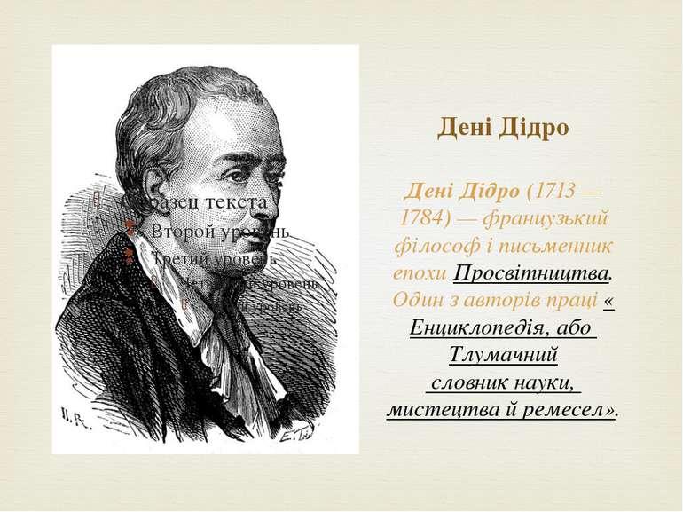 Дені Дідро Дені Дідро (1713 — 1784) — французький філософ і письменник епохи ...
