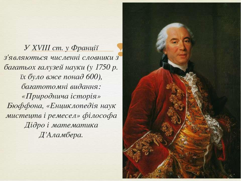 У XVIII ст. у Франції з'являються численні словники з багатьох галузей науки ...