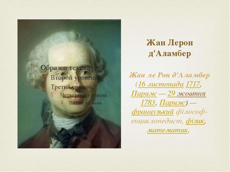Жан Лерон д'Аламбер Жан ле Рон д'Аламбер (16 листопада 1717, Париж— 29 жовтн...