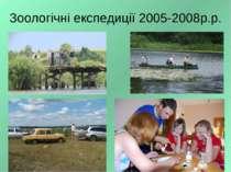 Зоологічні експедиції 2005-2008р.р.