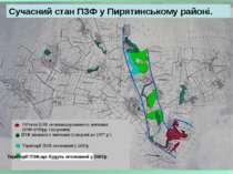 Території ПЗФ,що будуть оголошені у 2007р Сучасний стан ПЗФ у Пирятинському р...