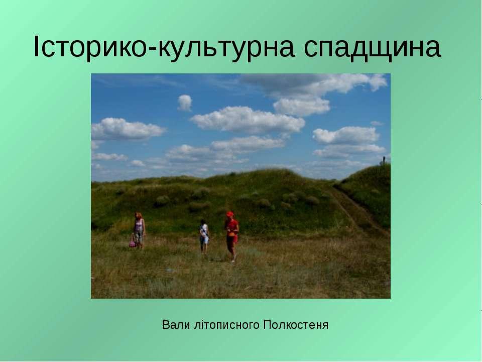Історико-культурна спадщина Вали літописного Полкостеня