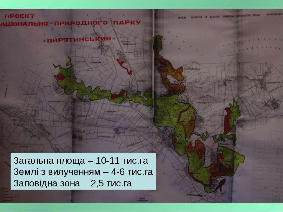 Загальна площа – 10-11 тис.га Землі з вилученням – 4-6 тис.га Заповідна зона ...