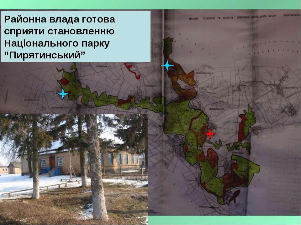 """Районна влада готова сприяти становленню Національного парку """"Пирятинський"""""""