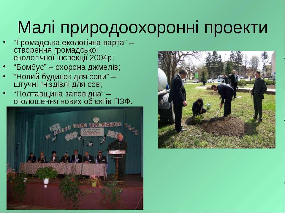 """Малі природоохоронні проекти """"Громадська екологічна варта"""" – створення громад..."""