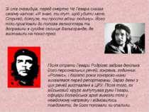 Зі слів очевидців, перед смертю Че Гевара сказав своєму катові: «Я знаю, ти т...