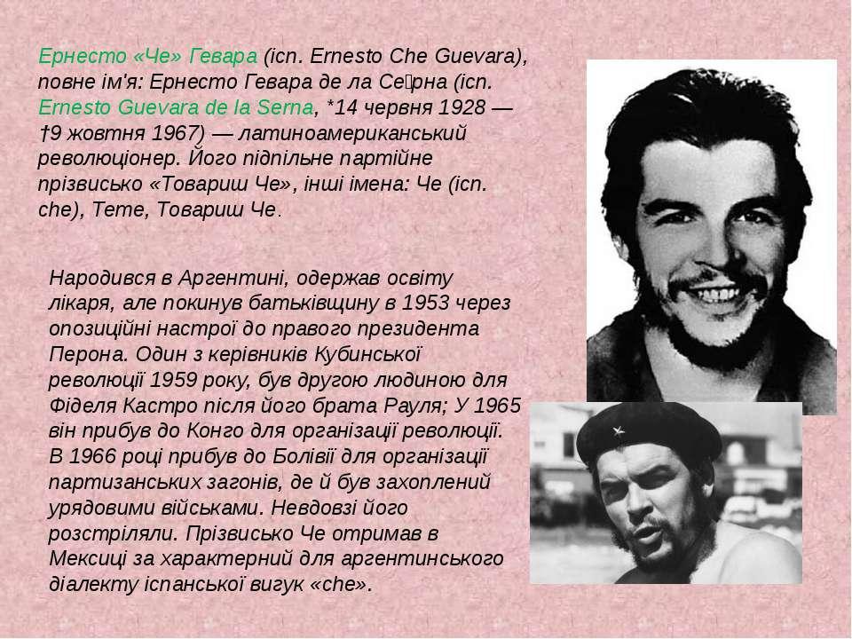 Ернесто «Че» Гевара (ісп. Ernesto Che Guevara), повне ім'я: Ернесто Гевара де...