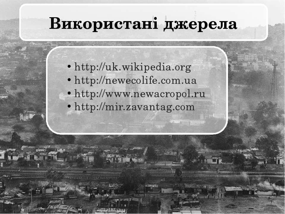 Використані джерела http://uk.wikipedia.org http://newecolife.com.ua http://w...