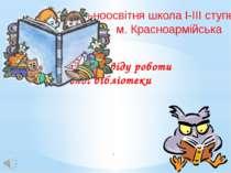 . Загальноосвітня школа І-ІІІ ступенів №14 м. Красноармійська Презентація дос...
