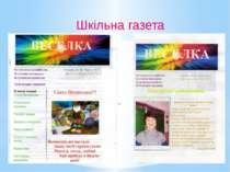 Шкільна газета