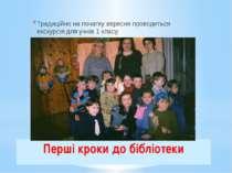 Перші кроки до бібліотеки Традиційно на початку вересня проводиться екскурсія...