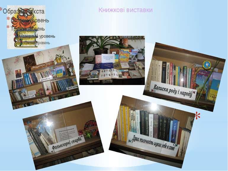 Книжкові виставки