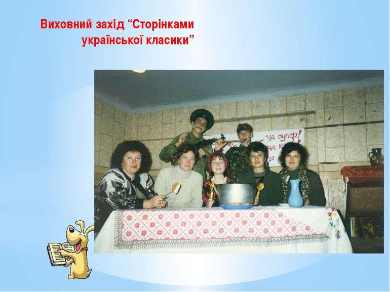"""Виховний захід """"Сторінками української класики"""""""