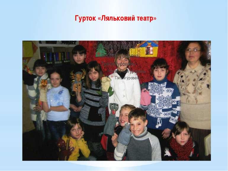 Гурток «Ляльковий театр»
