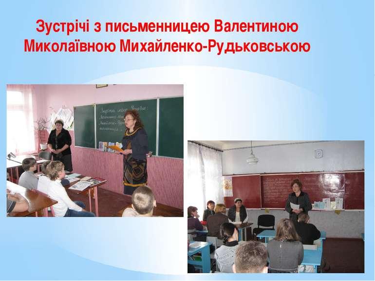 Зустрічі з письменницею Валентиною Миколаївною Михайленко-Рудьковською