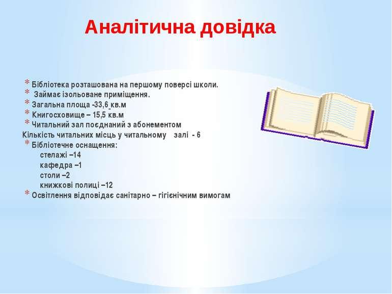 Аналітична довідка Бібліотека розташована на першому поверсі школи. Займає із...