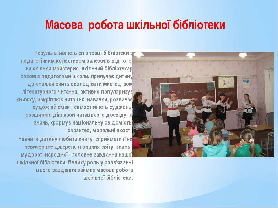 Масова робота шкільної бібліотеки Результативність співпраці бібліотеки з пед...