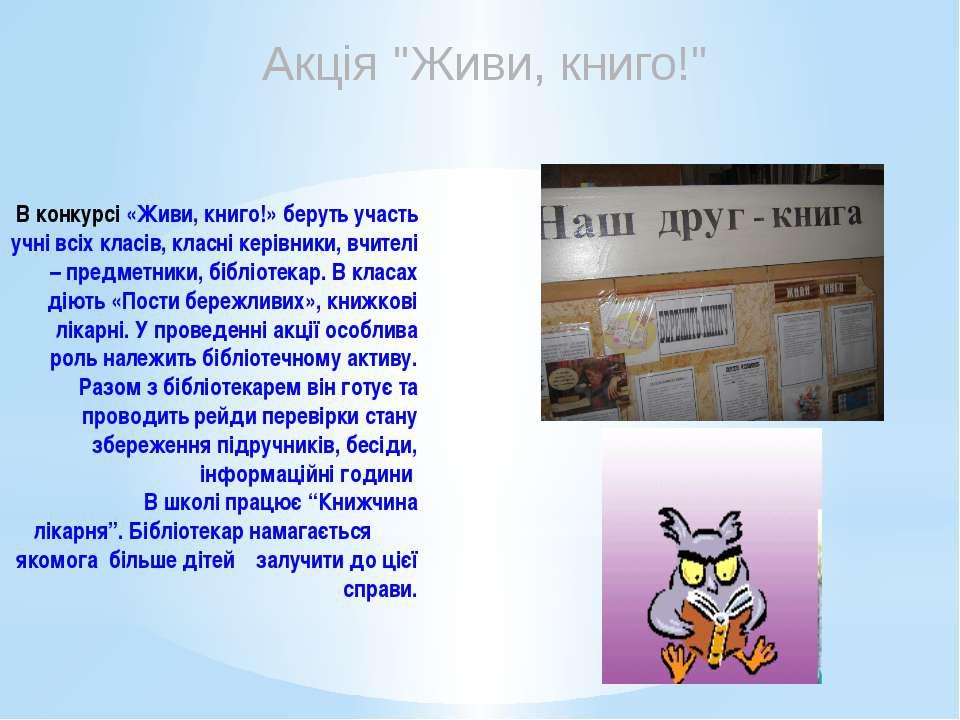 В конкурсі «Живи, книго!» беруть участь учні всіх класів, класні керівники, в...