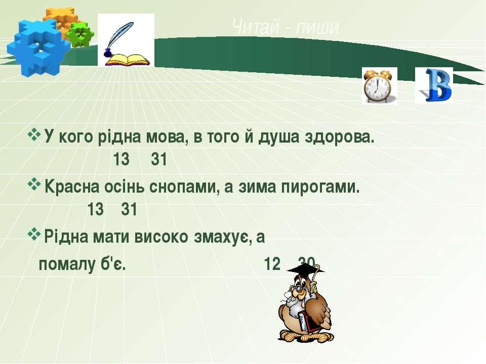 Читай - пиши У кого рідна мова, в того й душа здорова. 13 31 Красна осінь сно...