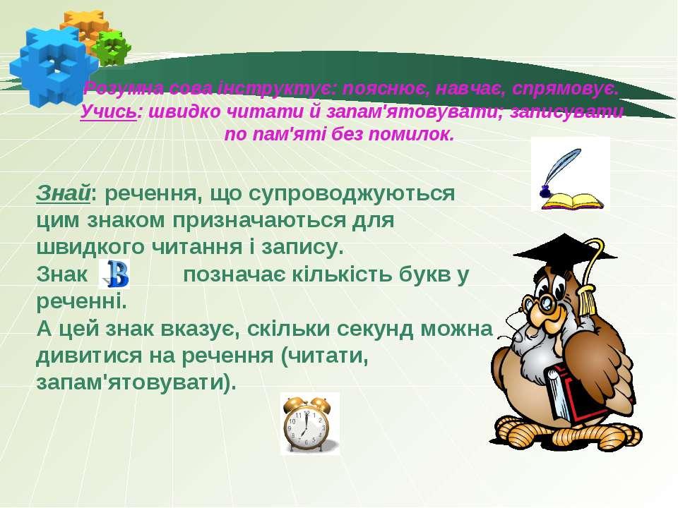 Розумна сова інструктує: пояснює, навчає, спрямовує. Учись: швидко читати й з...