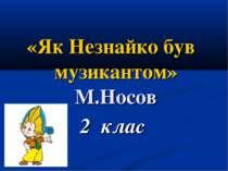 «Як Незнайко був музикантом» М.Носов 2 клас