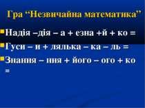 """Гра """"Незвичайна математика"""" Надія –дія – а + езна +й + ко = Гуси – и + ляль..."""