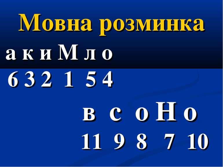 Мовна розминка а к и М л о 6 3 215 4  в с о Н о 11 9 ...