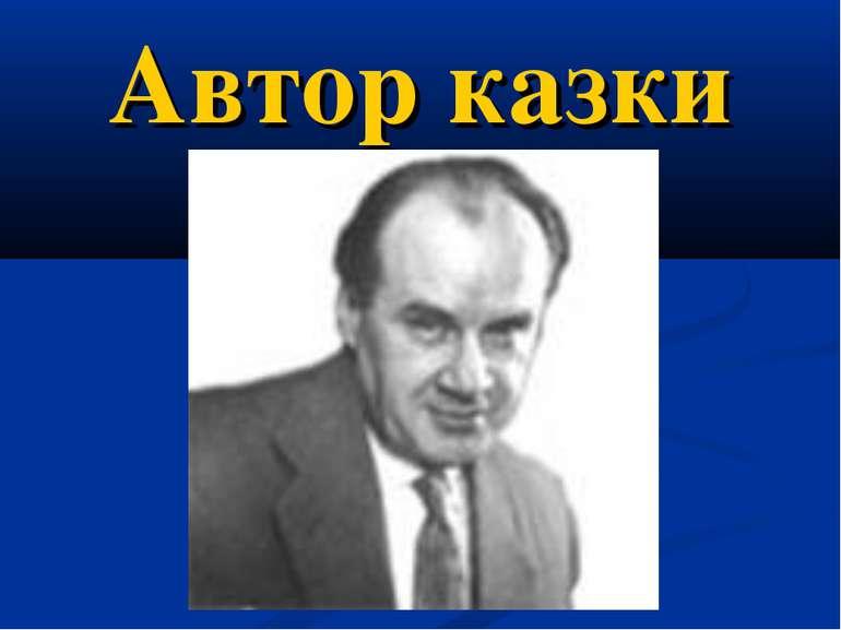 Автор казки