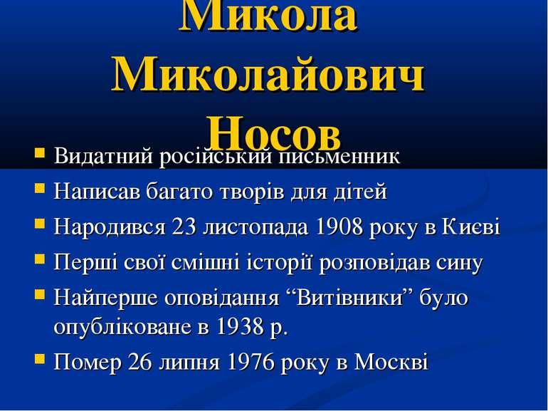 Микола Миколайович Носов Видатний російський письменник Написав багато творів...