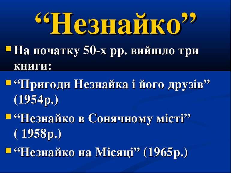 """""""Незнайко"""" На початку 50-х рр. вийшло три книги: """"Пригоди Незнайка і його дру..."""