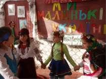 """2-А клас і 2-Б клас Вчителі: Петренко Г.П., Олефір І.М. Тема: """"Хто ти? Звідки..."""