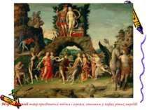 Міфологічний жанр присвячений подіям і героям, описаним у міфах різних народів.