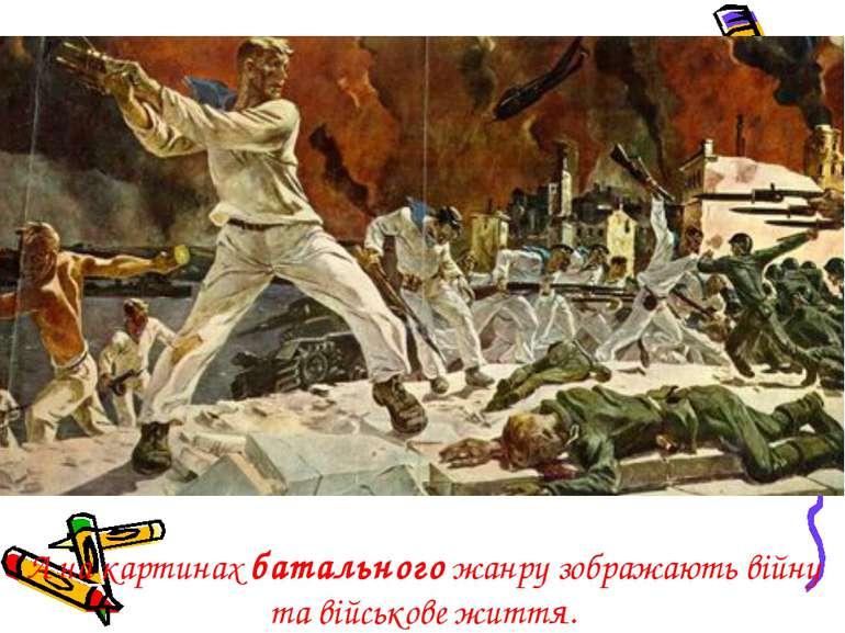 А на картинах батального жанру зображають війну та військове життя.