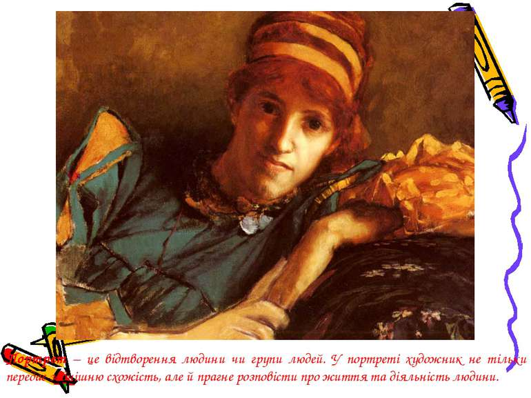 Портрет – це відтворення людини чи групи людей. У портреті художник не тільки...