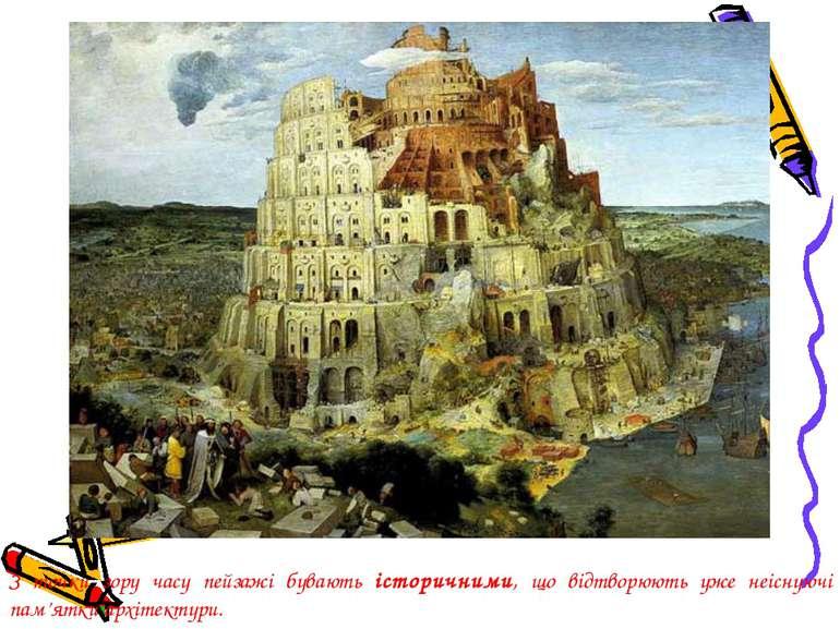З точки зору часу пейзажі бувають історичними, що відтворюють уже неіснуючі п...