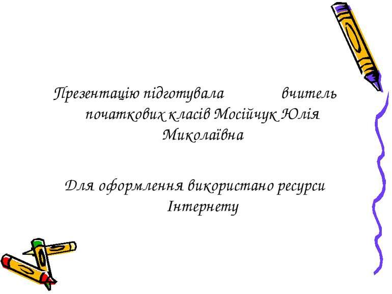 Презентацію підготувала вчитель початкових класів Мосійчук Юлія Миколаївна Дл...