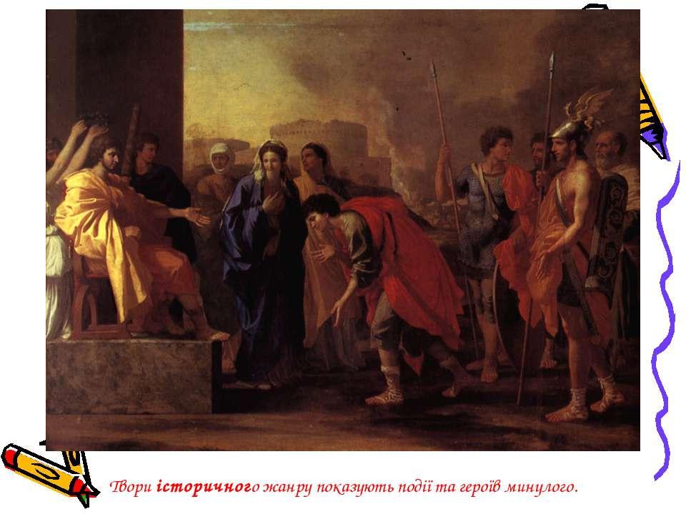Твори історичного жанру показують події та героїв минулого.