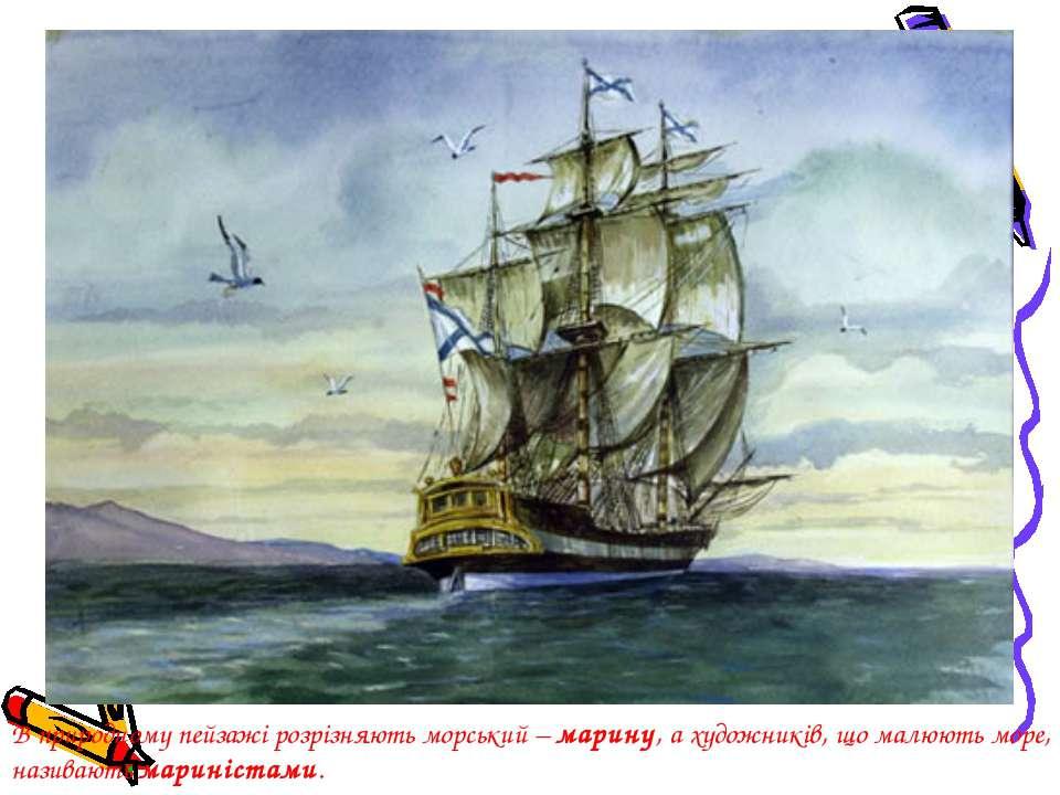 В природному пейзажі розрізняють морський – марину, а художників, що малюють ...