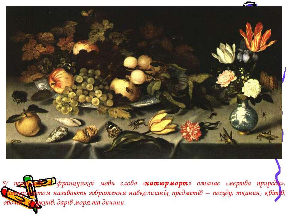 У перекладі з французької мови слово «натюрморт» означає «мертва природа». На...