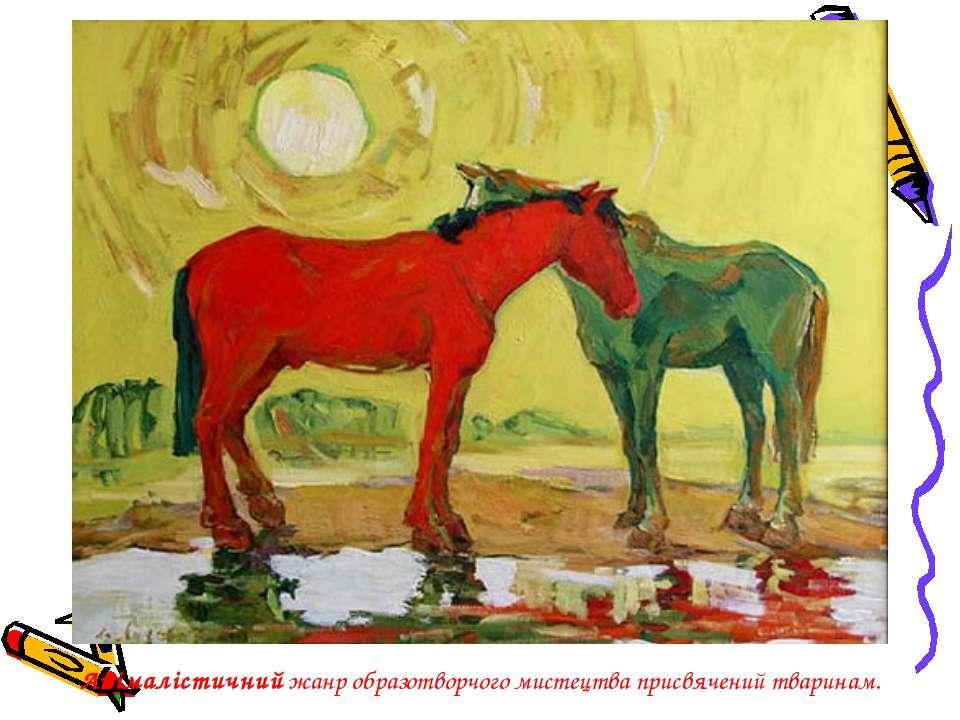 Анімалістичний жанр образотворчого мистецтва присвячений тваринам.
