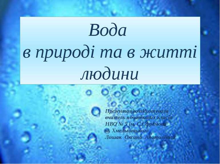 Вода в природі та в житті людини Презентацію підготувала вчитель початкових к...