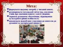 Мета: формувати щоденну потребу у читанні книги; розширювати читацький світог...