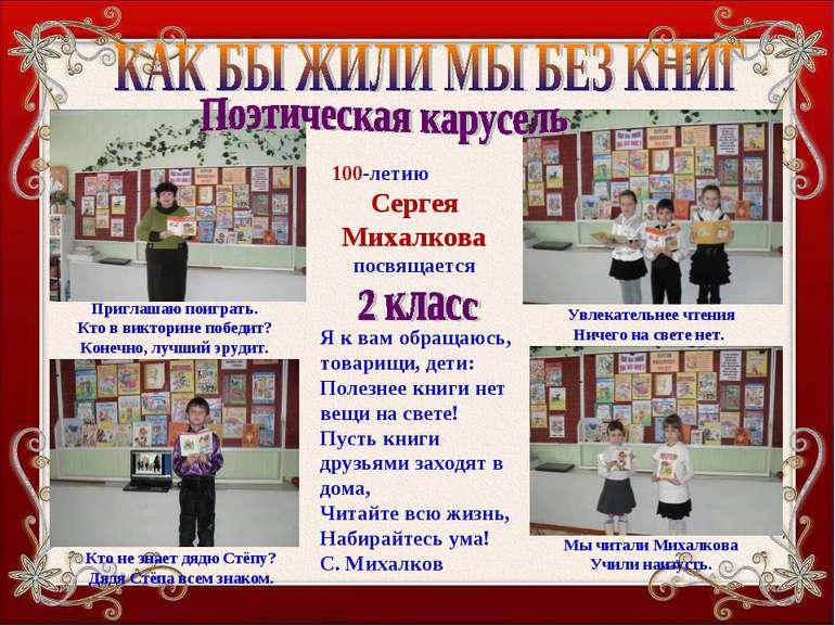 100-летию Сергея Михалкова посвящается Увлекательнее чтения Ничего на свете н...