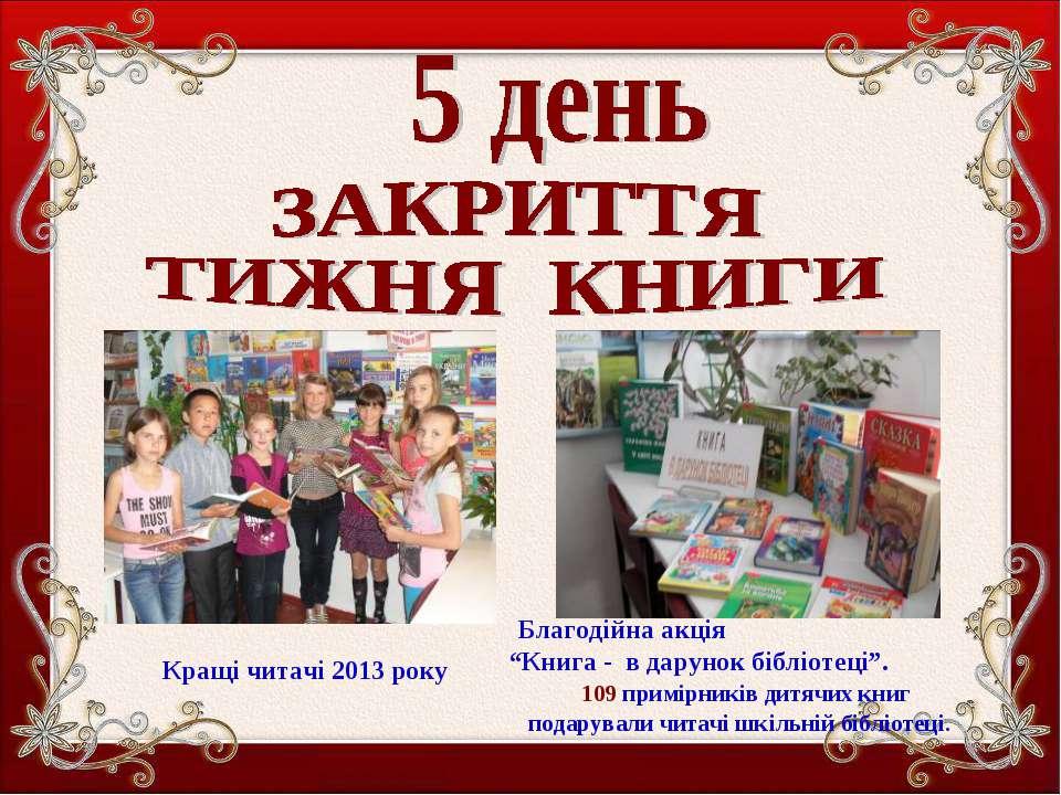 """Кращі читачі 2013 року Благодійна акція """"Книга - в дарунок бібліотеці"""". 109 п..."""