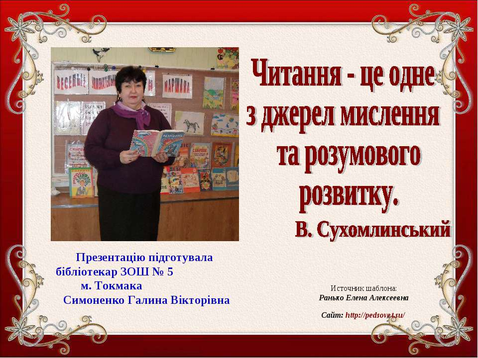 Источник шаблона: Ранько Елена Алексеевна Сайт: http://pedsovet.su/ Презентац...