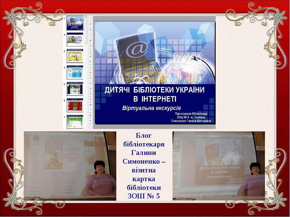 Блог бібліотекаря Галини Симоненко – візитна картка бібліотеки ЗОШ № 5