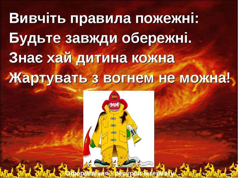 Вивчiть правила пожежні: Будьте завжди обережнi. Знає хай дитина кожна Жартув...