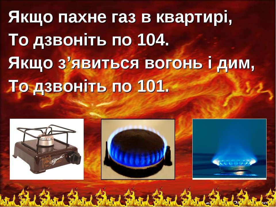 Якщо пахне газ в квартирi, То дзвонiть по 104. Якщо з'явиться вогонь i дим, Т...